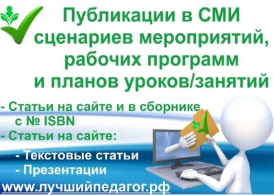 Публикация педагогических материалов ОНЛАЙН